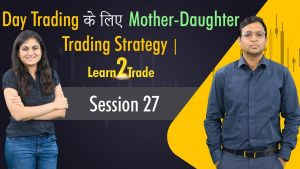 Day Trading के लिए Mother-Daughter Trading Strategy | #Learn2Trade Session 27