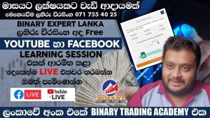 How to DERIV Account Verification & buy/ sell – Talk with Live session Lahiru Weerasinghe